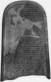 The stele as photographed circa 1891